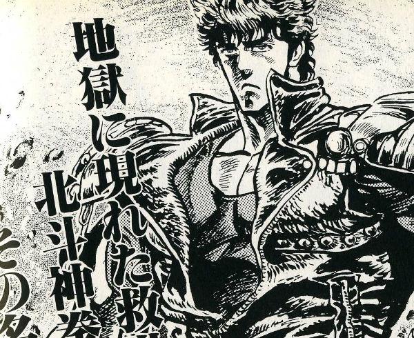 Ken il guerriero 04